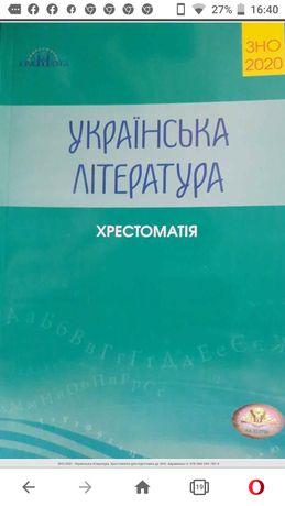 Хрестоматія для підготовки до ЗНО з української літератури