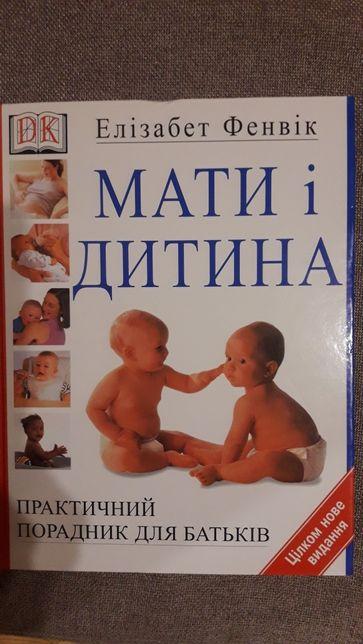 Книга о беременности и развитии ребенка