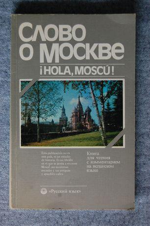 Слово о Москве