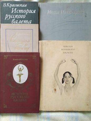 Книги о балете. 1974 - 1978гг. издания