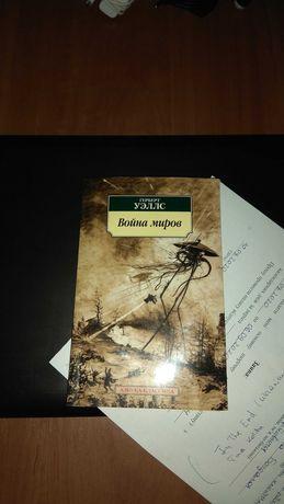 "Книга ""Война Миров"" Автор Герберт Уэлс / Фантастика, Фентези"