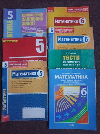 Математика, тести, завдання 5-6 клас