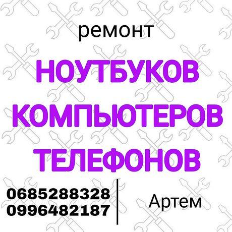 Ремонт компьютеров/телефонов/ноутбуков