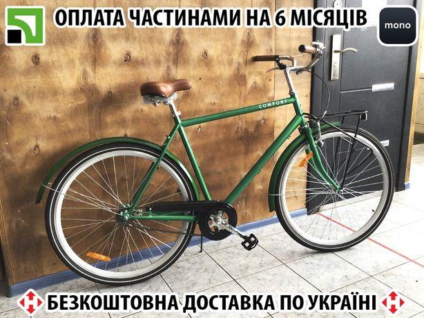 Dorozhnik Comfort — новый городской велосипед, как Украина, 28 колёса