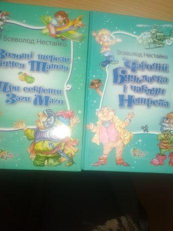 Дві книжки В.Нестайка