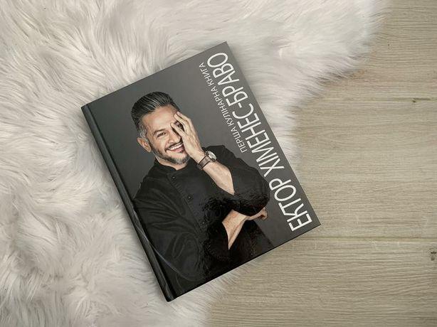 Первая кулинарная книга Эктора Хименес-Браво, подарок хозяйке, НОВАЯ