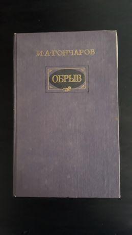 Обрыв. И.А. Гончаров