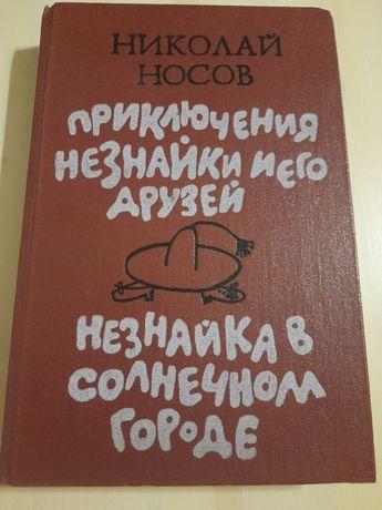 Николай Носов Приключения Незнайки и его друзей Незнайка в Солнечном г