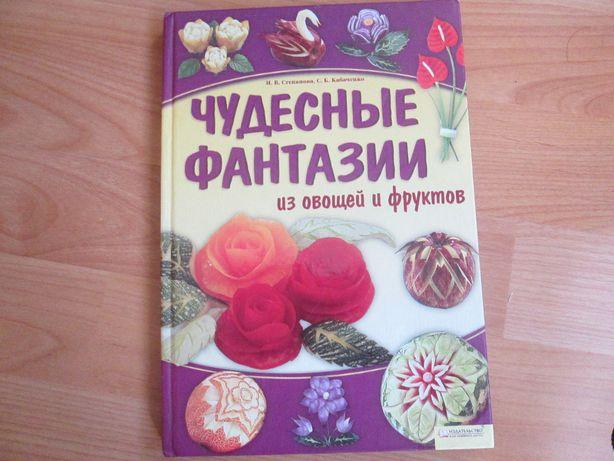 Книга по карвингу. Чудесные фантазии из овощей и фруктов. Карвинг
