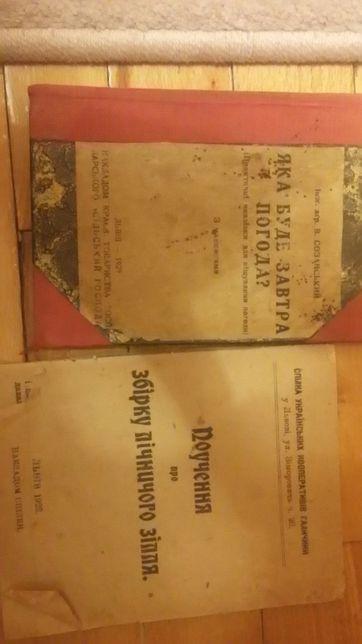 Брошури міжвоєнного періоду
