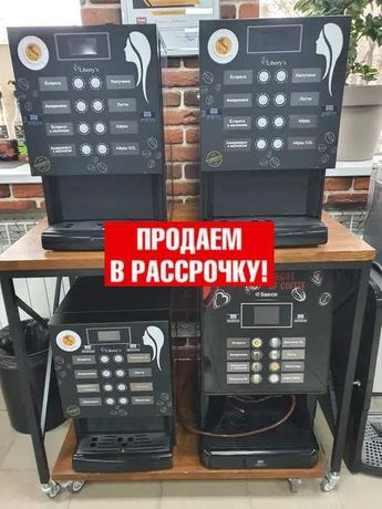 Кофемашина суперавтомат Saeco Iperautomatica (рассрочка 5 мес.)