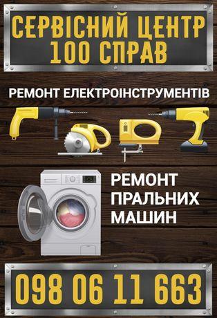 Ремонт стиральных машин и электро инструмента