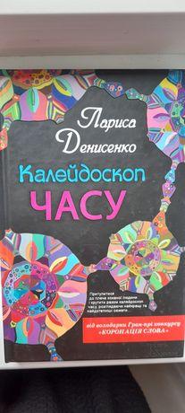 """Лариса Денисенко """"Калейдоскоп часу"""""""