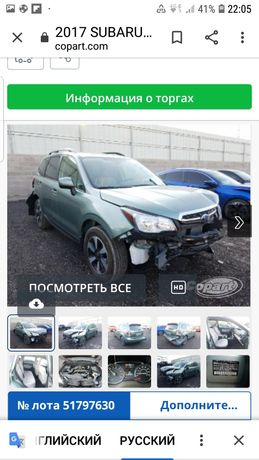 Продам в Украине Субару Форестер Премиум класса