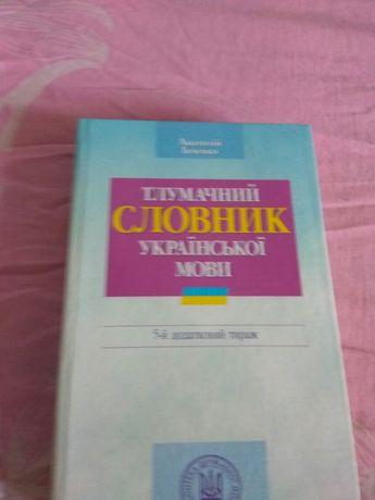 Тлумачний словник української мови, тверда обкладинка, 540 стор.