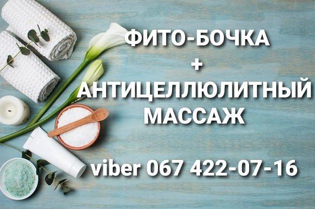 Антицелюлитный массаж+Фито-бочка