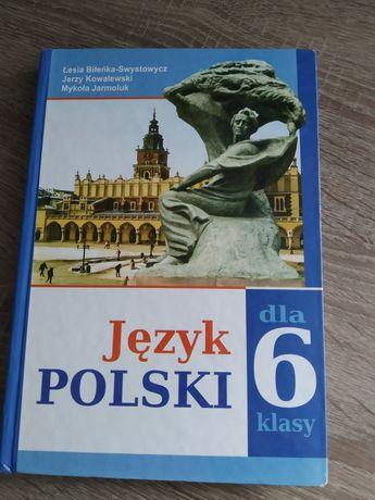 Польська мова 6 клас книга