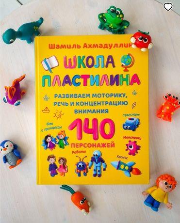 Ахмадулин Ш. Школа Пластилина.140 фигурок.Развиваем моторику и речь.