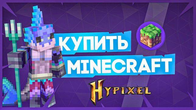 Лицензия Minecraft   Майнкрафт Аккаунт - Полный Доступ - Гарантия