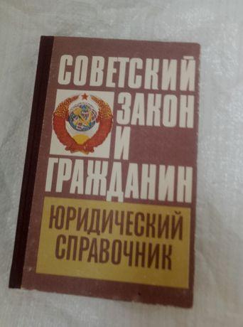 Юридический справочник. Советский закон и гражданин.