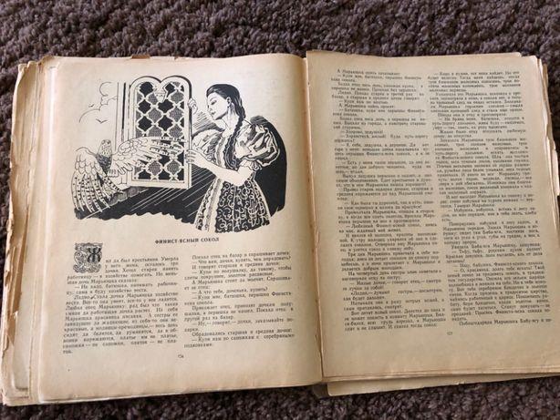 старинная книга русских народных сказок из СССР