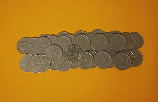 Stare monety radzieckie. 20 kopiejek.