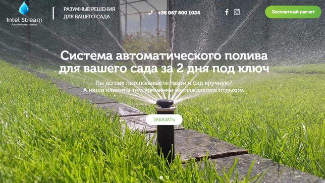 АВТОПОЛИВ, рулонный газон, капельный автоматический полив, Херсон