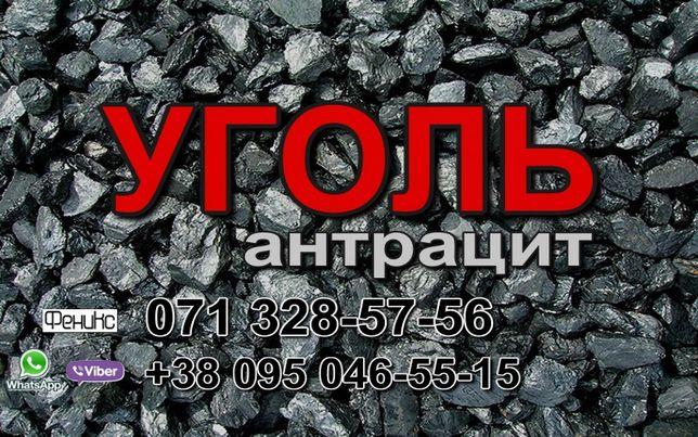 Купить уголь антрацит Донецк, Макеевка, Харцызск, Зугрэс, Кировское.