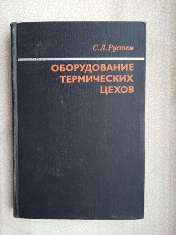 Оборудование термических цехов. С. Л. Рустем.