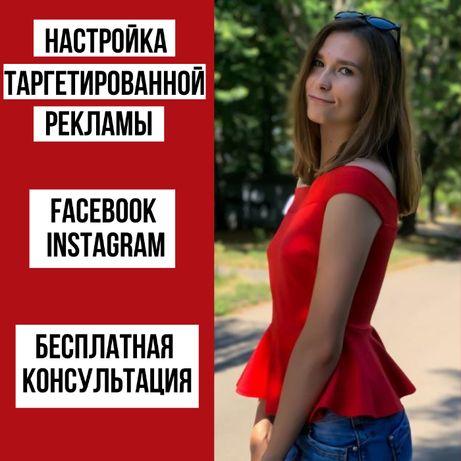 Продвижение ФБ и Инстаграм/Таргетированная реклама/Таргетолог/Таргет