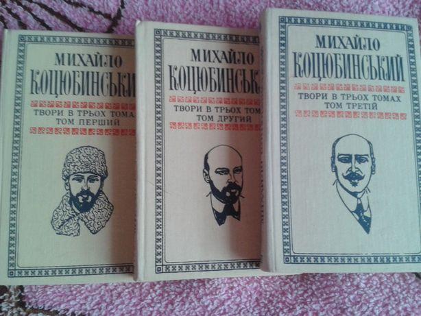 Михайло Коцюбинский Твори в 3-х томах