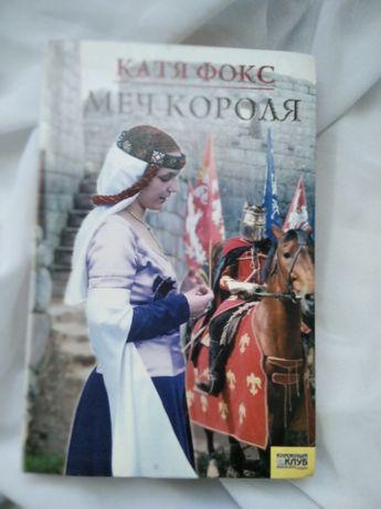 """Катя Фокс """"Меч короля""""/ книги/ роман/ видавництво КСД"""