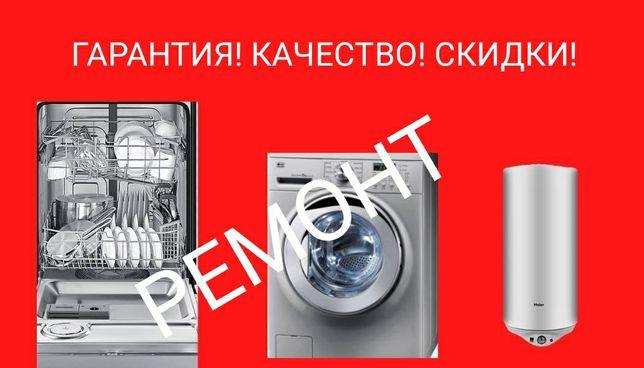 Сантехника,Ремонт стиральных машин, бойлеров, и посудомоечных машин!!!