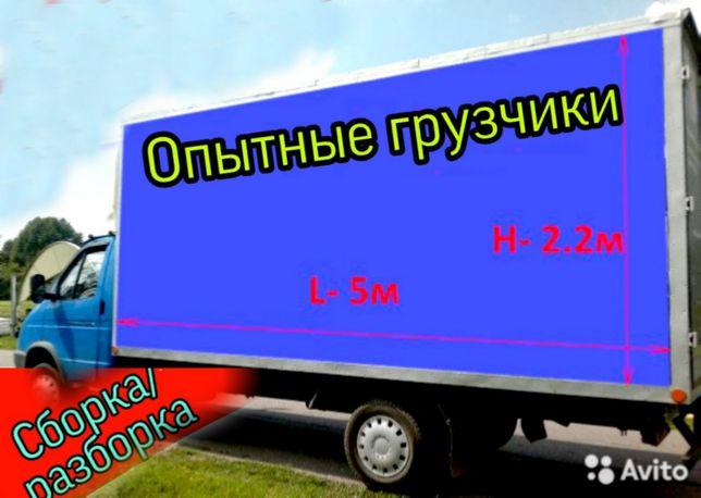 Грузовые перевозки, услуги грузчиков, грузоперевозки, опытные грузчики