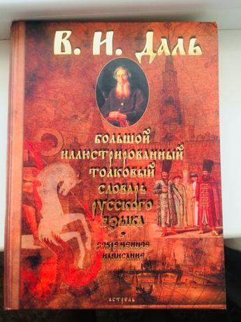 Книга, словарь Даля