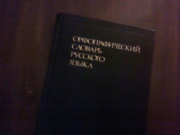 Книги / Орфографический словарь