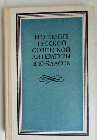 """""""Русская советская литература в 10 классе,""""1988 год"""