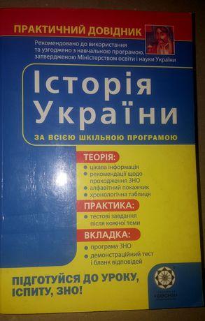 Історія України,  Усі твори 5-11 кл. Хрестоматія