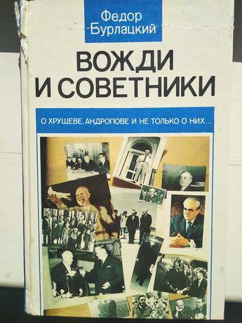 Книга Вожди и советники (Федор Бурлацкий)