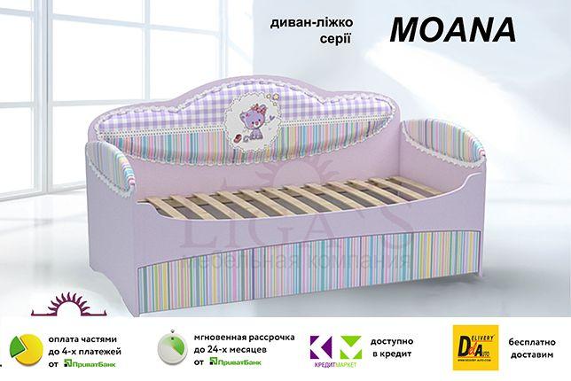 Акция-10%! Детская диван кровать Moana. Бесплатная доставка по Укр