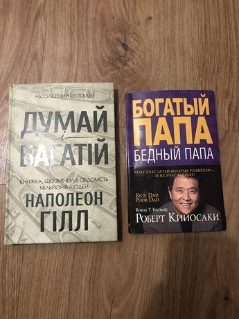 Продам дві книги Богатый ПАПА БЕДНЫЙ ПАПА, ДУМАЙ і БАГАТІЙ