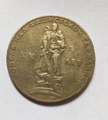 Монета 1 рубль СССР 20 лет Победы 1965 г.