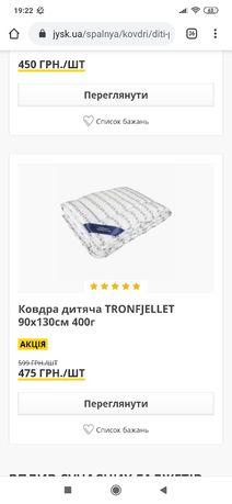 Одеяло jysk юск ikea икеа