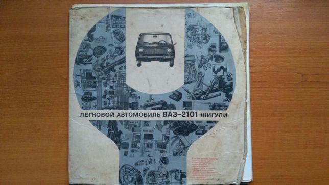 Журнал Легковий автомобіль ВАЗ-2101 жигулі