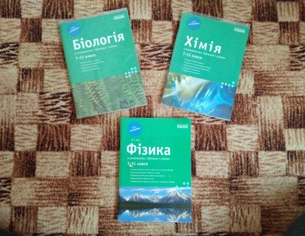 Посібники рятівник хімія, біологія, фізика