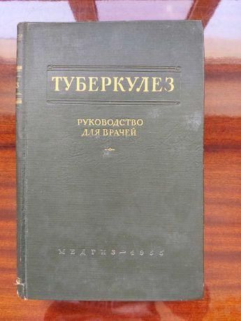 Туберкульоз. Руководство для врачей. Медгиз 1955