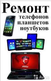 Ремонт мобильных телефонов смарт часов планшетов ноутбуков