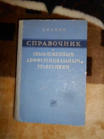 Справочник по обыкновенным дифференциальным уравнениям Камке Э.