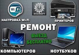 Ремонт и чистка компьютеров, ноутбуков.Прошивка тюнеров в г. Полтава