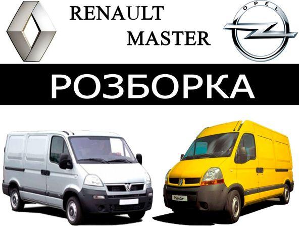 Запчасти Renault Master Рено Мастер Opel Movano Опель Мовано 03- Шрот